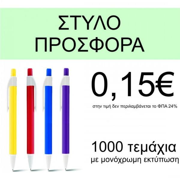 Διαφημιστικό Στυλό Προσφορά (91686) Στυλό Διαφημιστικά