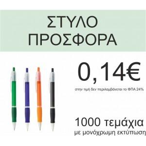 Στυλό Προσφορά (A296) Στυλό Διαφημιστικά