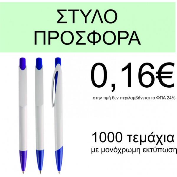 Προσφορά Στυλό (Α-427) Στυλό Διαφημιστικά